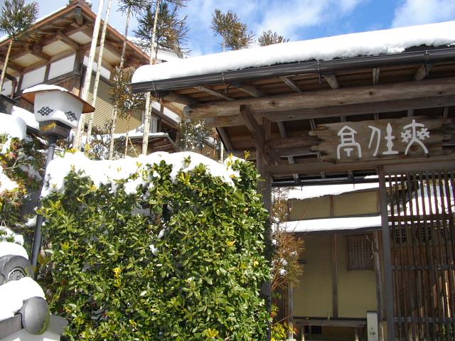水尾・柚子風呂と鶏すき