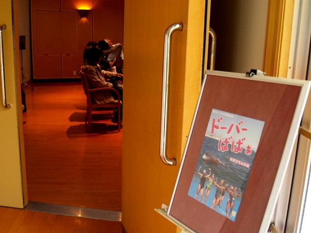 上映会館・ホール