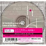 Rei Harakami Feat. 原田郁子-暗やみの色