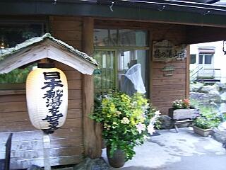駒の湯山荘1