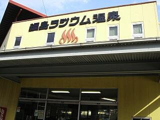 綱島ラジウム温泉 東京園1