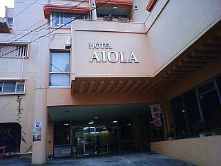ホテル アイオラ1