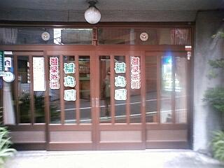 熱海温泉 福島屋旅館1