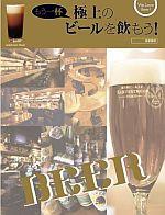 もう一杯 極上のビールを飲もう!