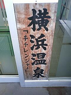 横浜温泉 チャレンジャー1