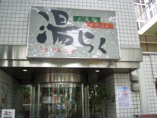 武蔵野天然温泉 湯らく1