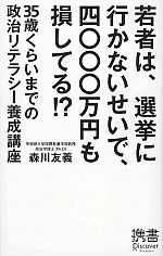 若者は、選挙に行かないせいで、四〇〇〇万円も損してる
