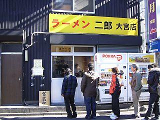 ラーメン二郎 大宮店1