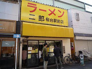 ラーメン二郎 桜台駅前店1