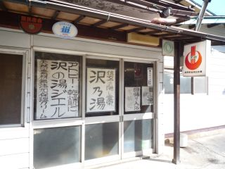 毒沢鉱泉 沢乃湯1