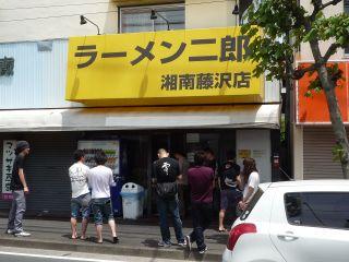 ラーメン二郎 湘南藤沢店1