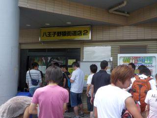 ラーメン二郎 八王子野猿街道店2 1
