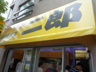 ラーメン二郎 高田馬場店1