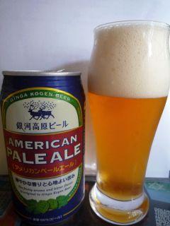 銀河高原ビール アメリカンペールエール