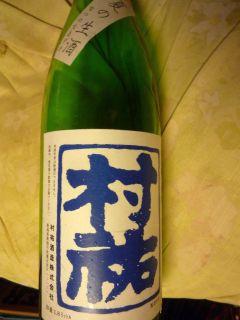 村祐 夏の生酒 吟醸生酒
