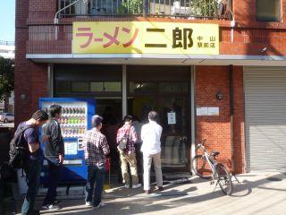 ラーメン二郎 中山駅前店1