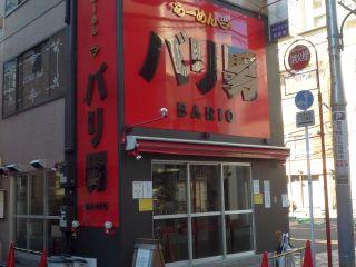 バリ男_西新橋店1