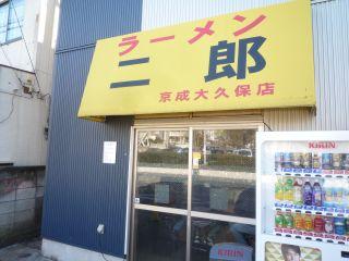 ラーメン二郎 京成大久保店1