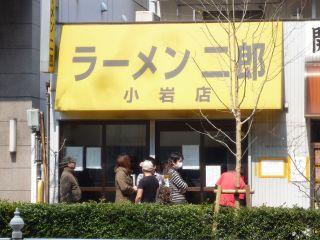 ラーメン二郎 小岩店1