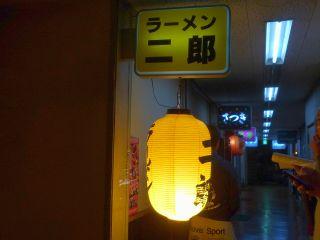 ラーメン二郎 府中店1