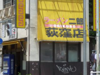 ラーメン二郎 荻窪店1
