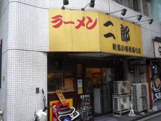 ラーメン二郎 小滝橋通り店1