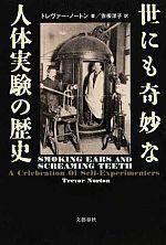 世にも奇妙な人体実験の歴史 Trevor Norton