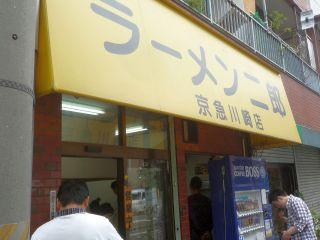 ラーメン二郎 京急川崎店1