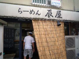 らーめん 辰屋 松陰神社前1