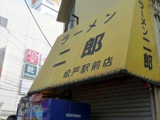 ラーメン二郎 松戸駅前店1