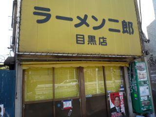 ラーメン二郎 目黒店1