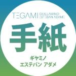 Guillamino / Esteban Adame - Tegami