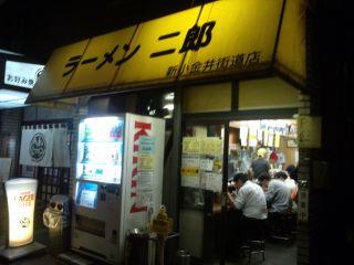 ラーメン二郎 新小金井街道店1