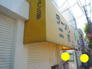 ラーメン二郎 新新代田店1