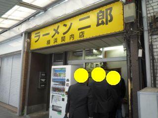 ラーメン二郎 横浜関内店1