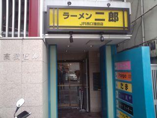 ラーメン二郎 JR西口蒲田店1