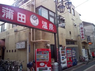 蒲田温泉1