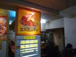 立川マシマシ1