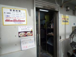 ラーメン二郎 西台駅前店1