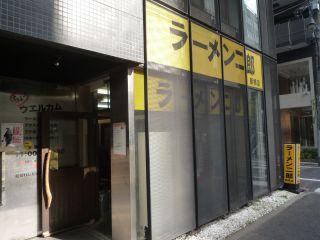 ラーメン二郎 新橋店1