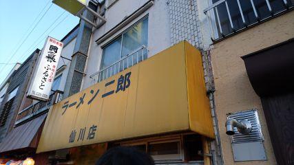 ラーメン二郎 仙川店1
