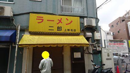 ラーメン二郎 上野毛店1