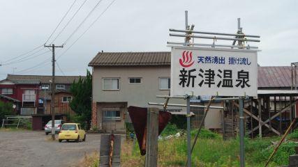 新津温泉1