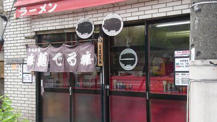 麺でる 田園調布本店1