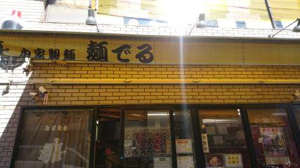 麺でる 戸越公園店1