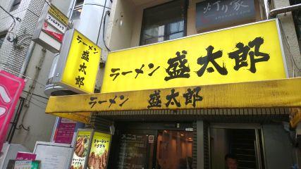 ラーメン盛太郎1