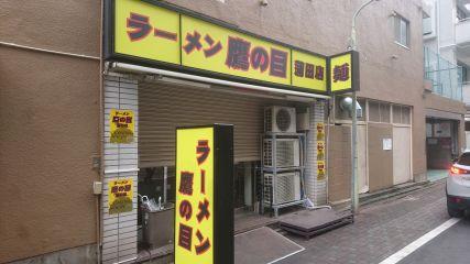 ラーメン鷹の目 蒲田店1