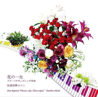 flowers life2.JPG