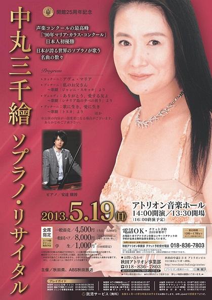 20130519-4_01.jpg