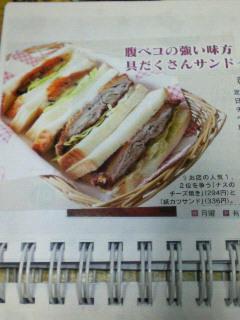美味しいと、うわさの手作りサンドイッチ屋さん